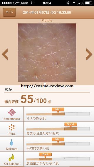 2014-01-07 16.34.30