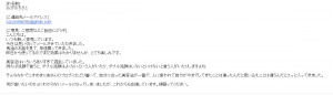 SnapCrab_NoName_2014-6-3_13-51-23_No-00
