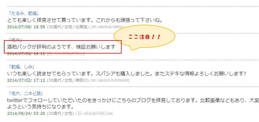 SnapCrab_NoName_2014-7-7_12-39-52_No-00