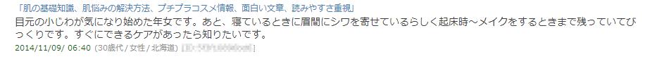 SnapCrab_NoName_2014-11-11_12-18-55_No-00